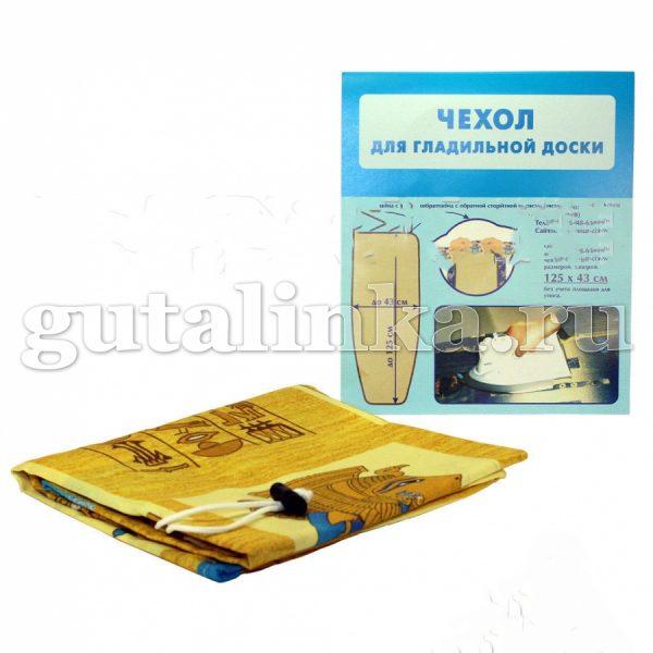 Чехол для гладильной доски ЯВА 125х43 см - РТК28