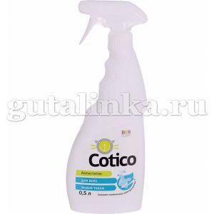 Антистатик для всех видов ткани Cotico спрей 500 мл - 302203