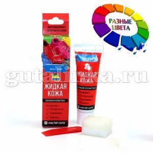 Жидкая кожа МАСТЕР СИТИ набор для ремонта изделий из гладкой кожи и кожзама -