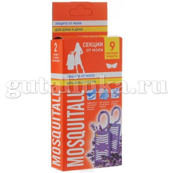 Секции от моли MOSQUITALL Защита от моли Для дома и дачи с ароматом лаванды 2 шт - MQ02-10070
