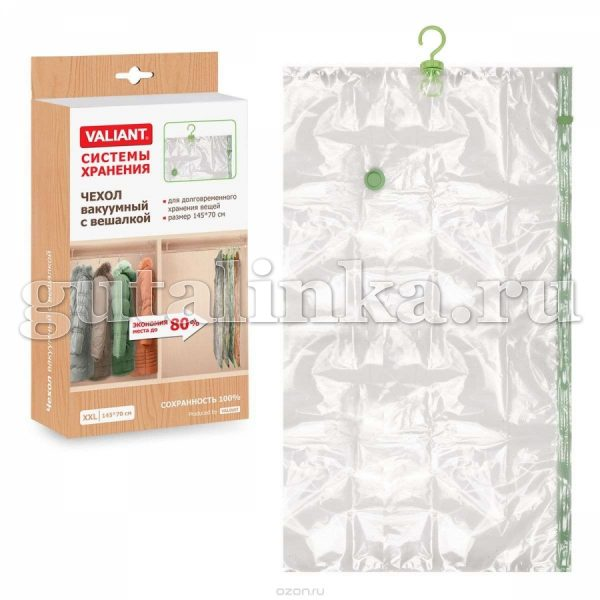 Чехол с клапаном для вакуумного хранения с подвесным крючком VALIANT 145х70 смнасос - VAL XLN1457