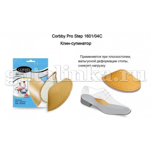 CORBBY Клин-Супинатор из натуральной кожи PRO STEP -