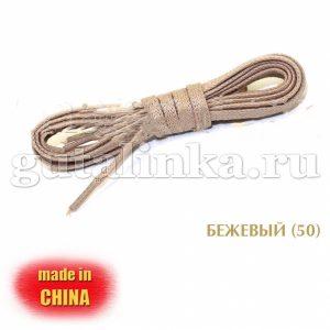 Шнурки плоские спортивные 120 см 6 мм -