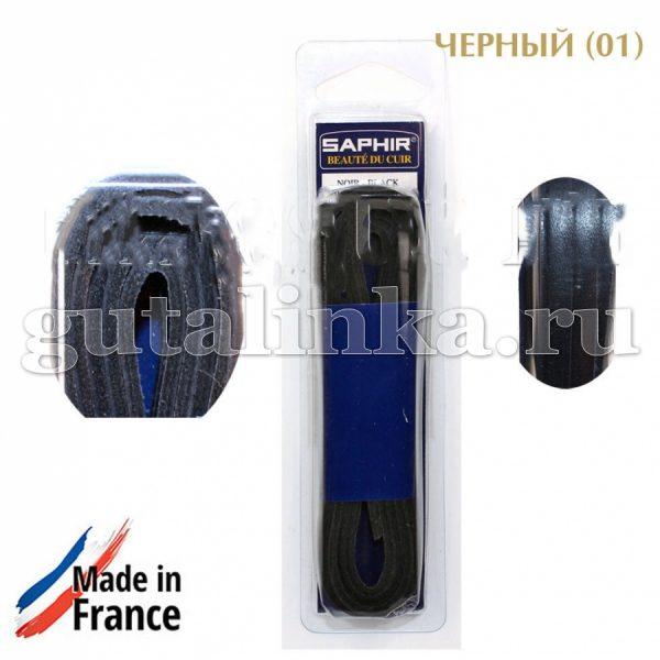 SAPHIR Шнурки 90см натуральная кожа черные - sphr249_090/01