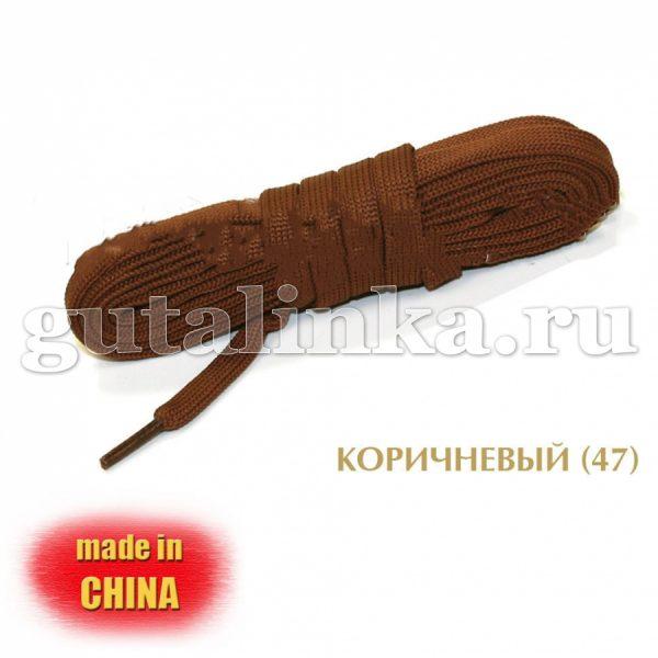 Шнурки плоские спортивные 135 см 8 мм коричневые - 135ШПлС825/47