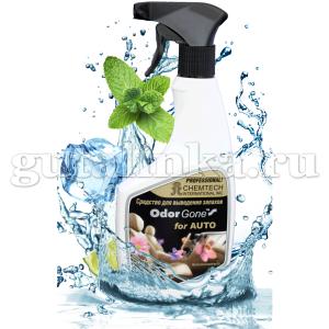 Средство для выведения запахов в салоне автомобиля Auto OdorGone спрей 500 мл - Л360240