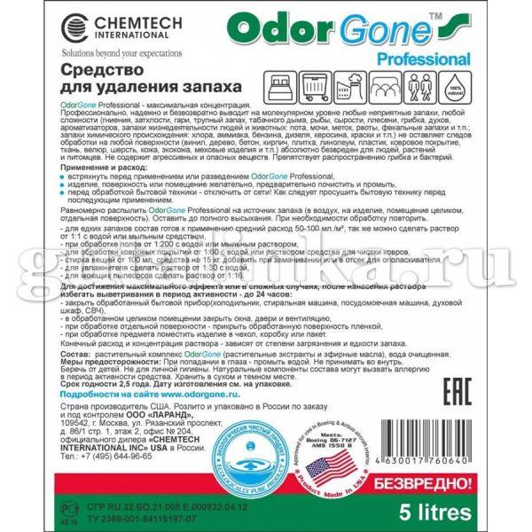 Универсальное средство для выведения запахов OdorGone Profesional канистра 5 л максконц - Л760640